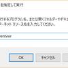 ファイル名を指定して実行!イベントビューアー