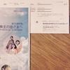 【投資日記】今週のまとめ【12/5-9】