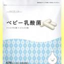 ベビー乳酸菌のダイエット効果と口コミ 大人こそが必要とするサプリメント