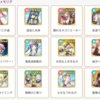【マギレコ】3月2日より選べる星四メモリアセレクションガチャ開催!優遇されしいろやち