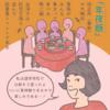 台湾人彼氏の家族と初めて過ごす旧正月マンガレポ (6) :客家の年夜飯