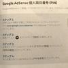 Google AdSense(アドセンス)から「アカウントに関する重要なお知らせ」が届いた~審査通過から17日後~