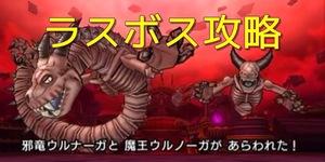 【ドラクエ11】ラスボス「ウルノーガ」倒し方・攻略方法について