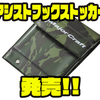 【メジャークラフト】フック収納に便利なアイテム「アシストフックストッカー」発売!