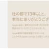 Apple仙台が閉店。外国人が多い街にApple Storeができる法則。川崎の次は札幌と那覇?
