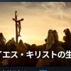 イエス キリストの生涯  ドラマ 2019年
