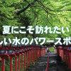 夏にこそ訪れたい、京都の涼しい水のパワースポットで英気を養おう!