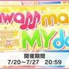 「Kawaii make MY day!」開催!かわいいかよ…