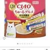 チャオ (CIAO) 猫用おやつ ちゅ~る グルメ 総合栄養食 まぐろ海鮮ミックス味 14g×120本入  `
