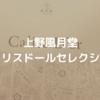 上野風月堂「キャリスドールセレクション」