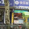 上海プレゼ出張 交替での昼食