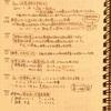 69・70日目:構造文章 基礎構造