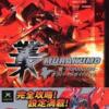 MURAKUMOのゲームと攻略本とサウンドトラック プレミアソフトランキング