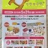 【バーコード応募】味の素 リラックマグッズが当たるキャンペーン 5/31〆