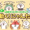 新作!LINEアニメーションスタンプ『動く!にゃんた』販売開始しました。