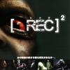 【REC/レック2】前作の謎が明かされる
