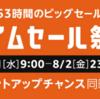 【ニュース】7月31日からamazon.co.jpでタイムセール祭り開催!