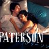 【映画】パターソン 感想