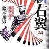 鈴木邦男『新右翼 民族派の歴史と現在』を読む
