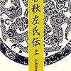 四書五経の五経『春秋経』より学ぶ!膨大な解釈論が展開される春秋クロニクルの世界!