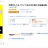 Amazonさんの、塩対応が悲しい理由~ 新刊の「共感PR(朝日新聞出版)」がAmazon1位になりました!