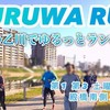 今週土曜日はQURUWA ラン!