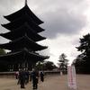 11月13日まで公開中限定の御朱印 奈良・興福寺北円堂