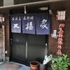 京都 上海料理 七福家