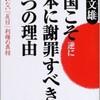 「中国こそ逆に日本に謝罪すべき9つの理由」(黄文雄)