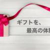 忙しい人必見!相手に喜んでもらうためのプレゼントの選び方!