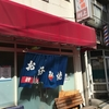 しまなみ〜ゆめしま海道(負け試合…)2017.02.11~13 その9 村上お好み焼きと映画のロケ地