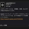 watchOS5.1.1が配信開始 文鎮化のバグ修正
