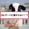 【Error:40】SQL Serverへの接続ができないときの対策まとめ。