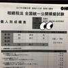 【相続税法】全国統一公開模擬試験 結果報告