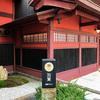 【加賀】憧れの「星野リゾート」へ地元限定割引プランを使って「界 加賀」に行ってきました!