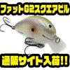 【グリーンフィッシュタックル】ラウンドボディのバルサクランク「ファットG2スクエアビル」国内通販サイト入荷!