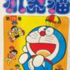 中国で人気の日本の漫画を紹介!!