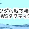 【WoWS】ランダム戦で勝ちたい!WoWSタクティクス研究局~Part.1:隣接勢力(出題編)~
