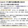 JALカード ショッピングマイル・プレミアムを活用しておトクにマイルをget!!