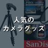 2019年人気のカメラアクセサリー・カメラグッズまとめ!ブログでよく売れているおすすめ商品を紹介