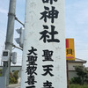 【13日目の1】日本の裏歴史に関わる!?皇室にも縁が深い『忌部(いんべ)神社』