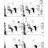 一ページ漫画「日向ぼっこ認定」