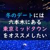 """冬のデートには六本木にある""""東京ミッドタウン""""をオススメしたい。"""