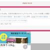 感謝♡ ブログノウハウ部門10位に@にほんブログ村ランキング