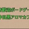 【イベント告知】初心者歓迎ボードゲーム会@中目黒アロマカフェVol.4