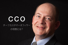 CCO(チーフカスタマーオフィサー)の役割とは?