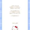 【今日のハロスイ】キティちゃんから2通目のお手紙もらったよ