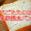 【お腹いっぱい!】まるで仙豆。ここのパンは食パン一枚でもお腹にたまるミラクル食パンマン!【ベーカリーmyy】
