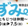 「ねずみ展 ~ミーたちじつは仲間~」3月20日~7月5日 開催!