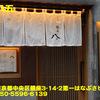 東京都(41)〜銀座八五〜
